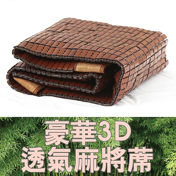 【Jenny Silk名床】豪華3D炭化.SGS專利認證.透氣麻將蓆.標準雙人.有伸縮帶