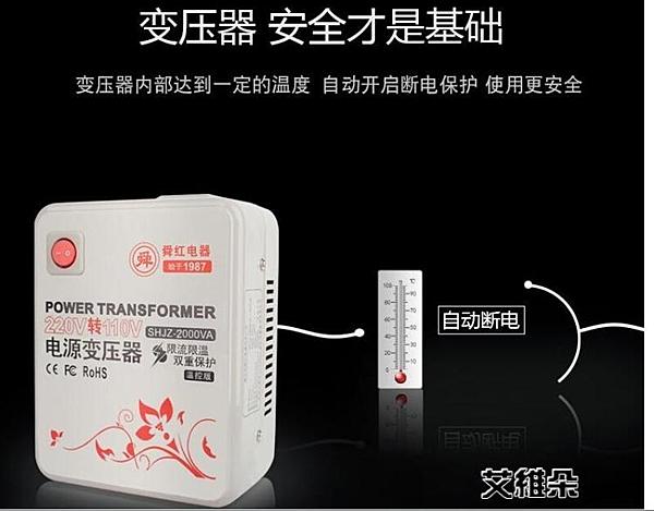 變壓器220v轉110v美國電壓轉換器2000w日本家用電飯鍋電源100        艾維朵