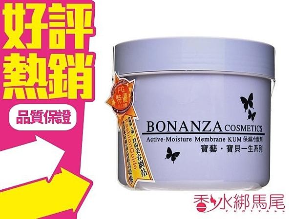 BONANZA 寶藝 保濕冷敷劑 550G 另有 酵素冷膜◐香水綁馬尾◐