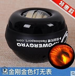 降價兩天 腕力球 腕力器 握力器 握力球 前臂訓練超級陀螺球
