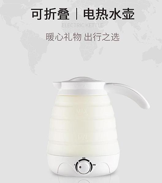 110V伏折疊電熱水壺便攜水壺 【全館免運】