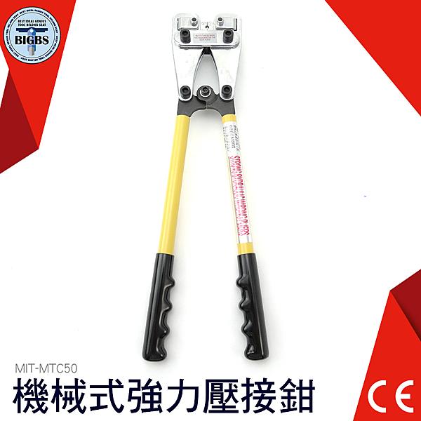 利器五金 機械式強力壓接鉗 端子鉗 銅鋁端子 冷壓式 6-50mm2