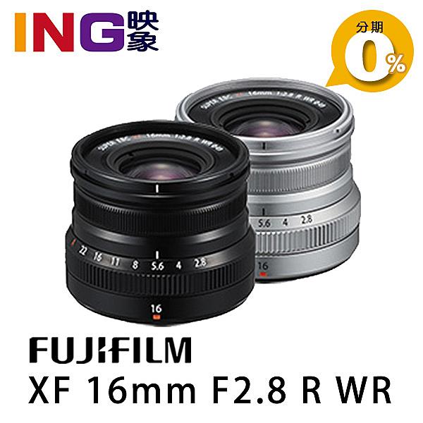 【映象攝影】FUJIFILM XF 16mm F2.8 R WR 恆昶公司貨 銀/黑色 定焦鏡頭