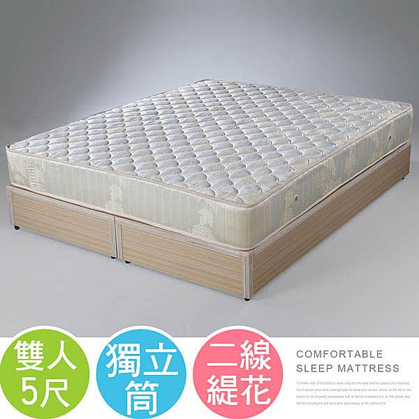 YoStyle 琳娜二線獨立筒床墊-雙人5尺 租屋 套房  宿舍 適用雙人床架 床台 掀床