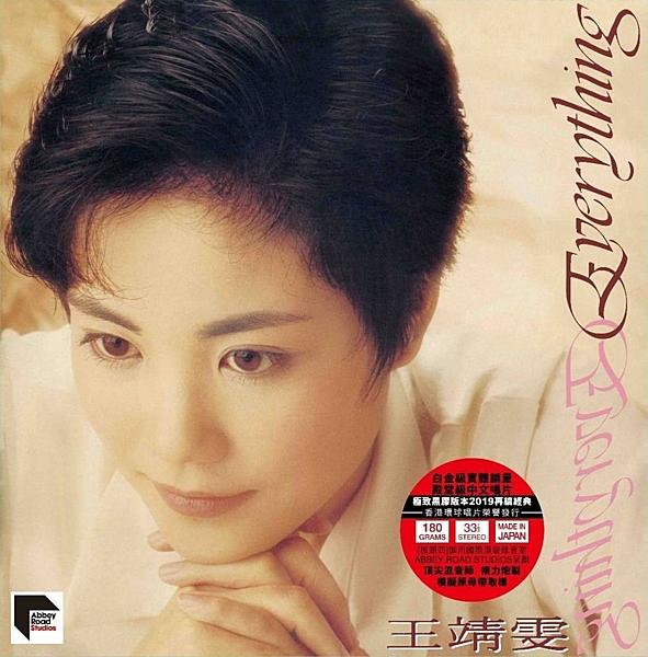 【停看聽音響唱片】【黑膠LP】王靖雯(王菲):Everything