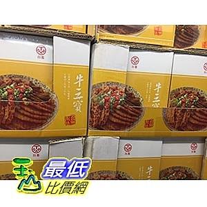 [COSCO代購]需低溫宅配 無法超取  台畜 牛三寶滷味拼盤 700公克 _C168988