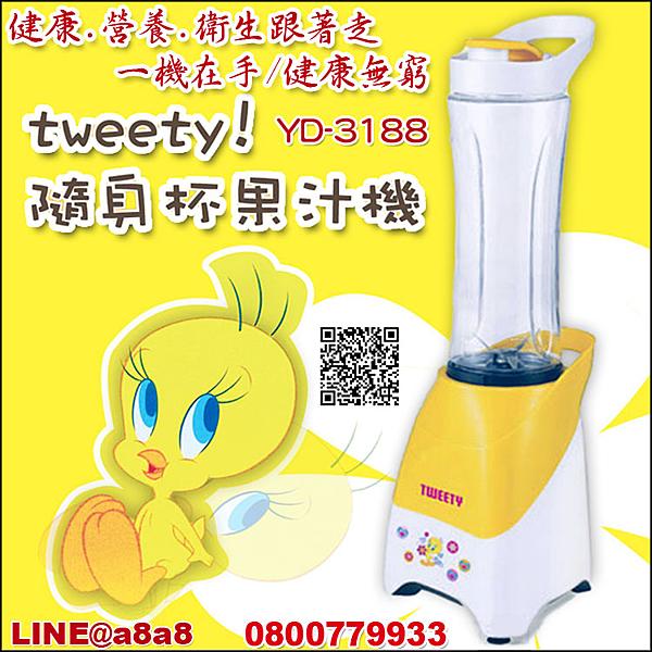 果汁調理機(再送隨行杯1組)限量20組【3期0利率】【本島免運】