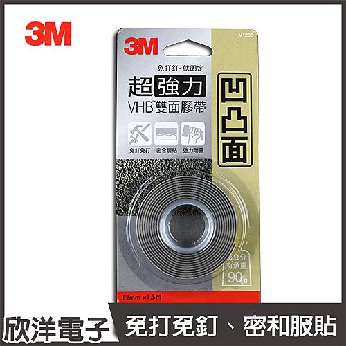 3M VHB 超強力雙面膠帶-凹凸面用 (V1203)