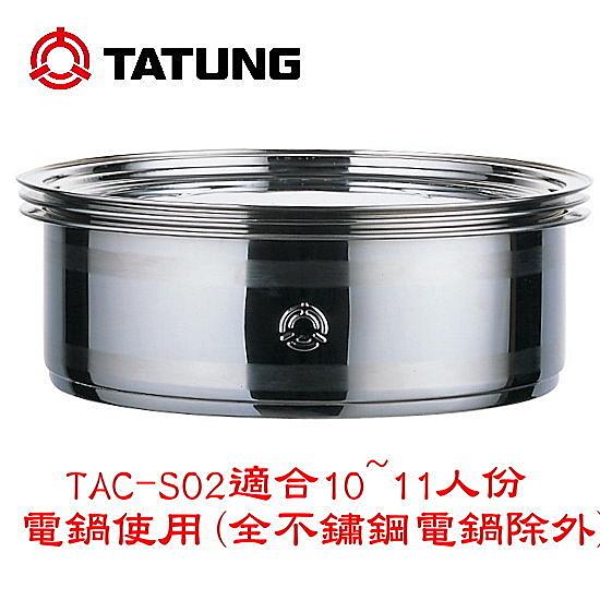 免運費【TATUNG大同】不鏽鋼蒸籠(10、11人份專用) TAC-S02