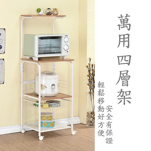 莫菲思 附輪多功能電器木質拉籃款微波爐/烤箱架
