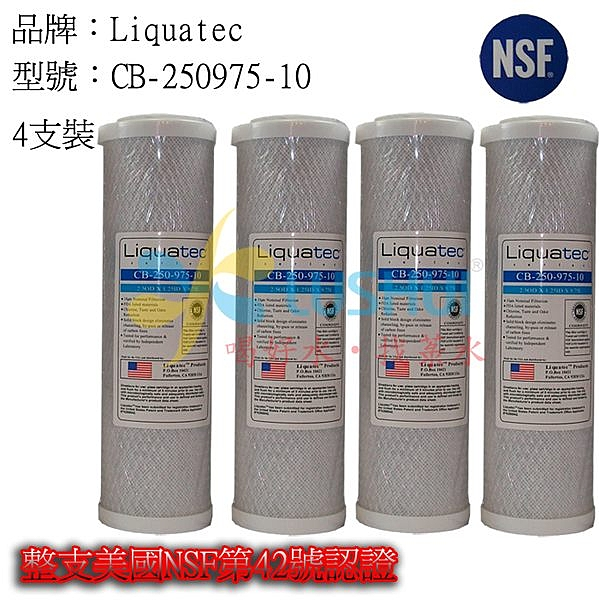 《4支裝》LIQUATEC通過美國NSF認證10吋壓縮柱狀活性碳濾心CTO