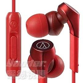 【曜德★超商免運★送圓形硬殼收納盒】鐵三角 ATH-CKS550XiS 紅色 重低音 耳道式耳機 線控 免持通話