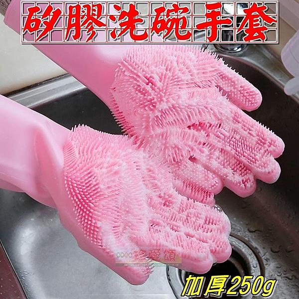 【JIS】F073 加厚矽膠洗碗手套 洗碗神器 廚房清潔手套 萬用手套 隔熱手套刷 洗碗手套刷 母親節