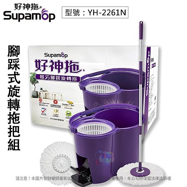 【好神拖】MA002 輕巧腳踩旋轉拖把組(1桶1拖2布) 除塵拖把組 腳踩拖把組 廚房清潔 打掃工具 YH-2261N
