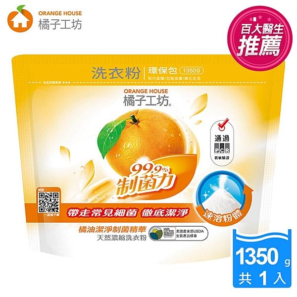橘子工坊天然制菌活力濃縮洗衣粉補充包1350g 嬰幼兒衣物適用