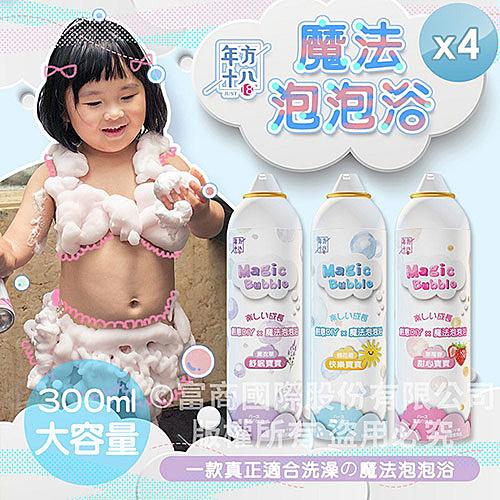 【年方十八】魔法泡泡浴-4入組