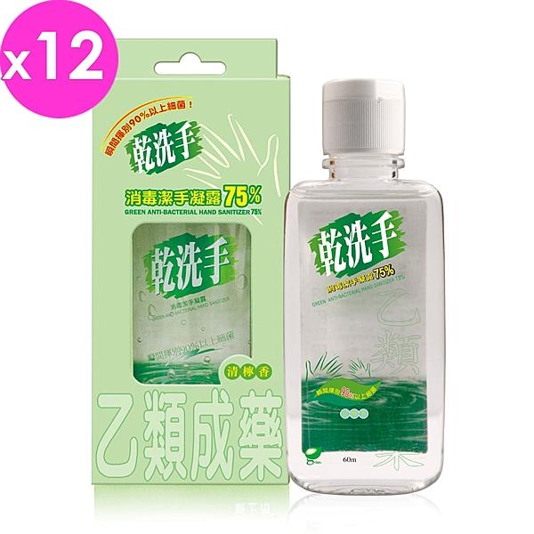 綠的乾 洗手消毒潔手凝露75% 60mlx12入組