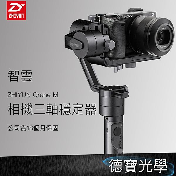 智雲 ZHIYUN Crane M 相機三軸穩定器 公司貨18個月保固