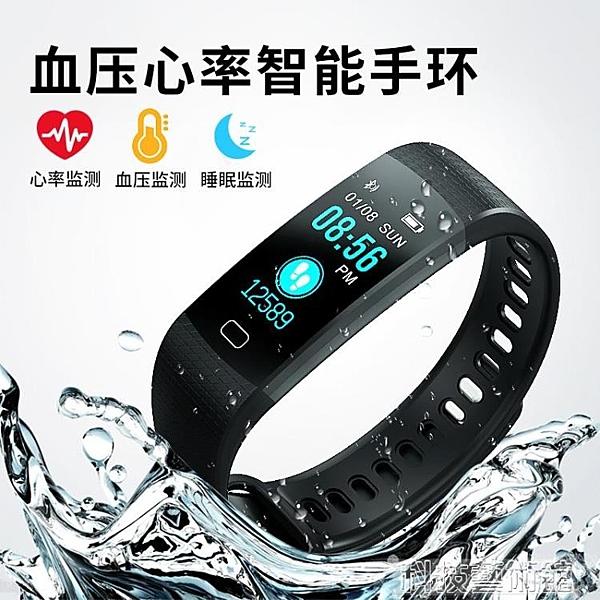 智慧運動手環男女防水多功能心率監測vivo計步器彩屏oppo學生手錶 交換禮物
