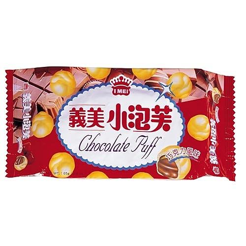 義美小泡芙-巧克力口味增量包(65g/包)【合迷雅好物超級商城】