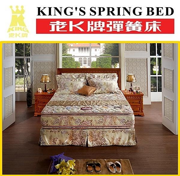 老K牌彈簧床-茱麗安特雙舌系列-單人床墊-3.5*6.2(免運費/刷卡分期0利率/歡迎提問討論)