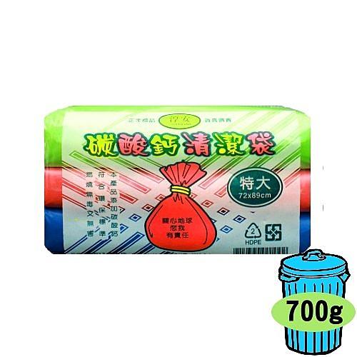 淳安 碳酸鈣 清潔袋 垃圾袋 特大(3入)(72*89cm)