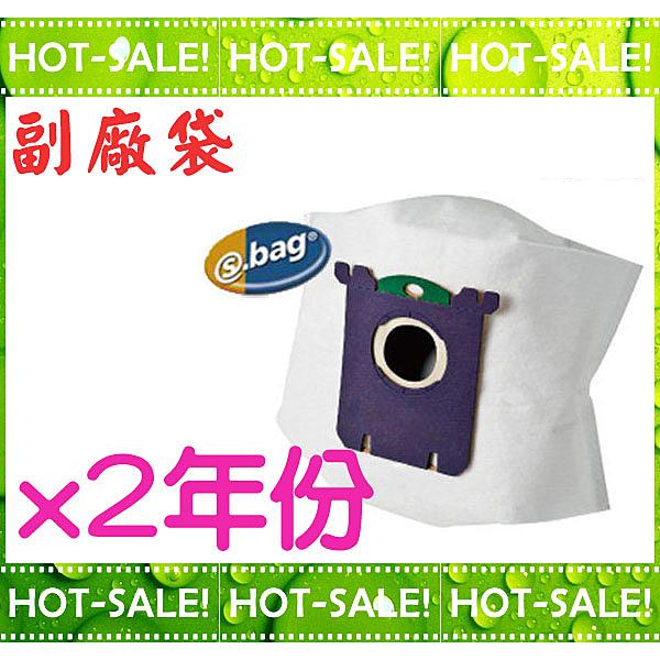 《副廠加大集塵袋二年份》s-bag E210 ZUO9927/Z8871 專用超長效 集塵袋 (二包共6個紙袋)