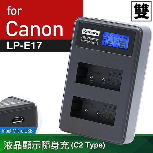Kamera佳美能 液晶雙槽充電器for Canon LP-E17(一次充兩顆電池) 行動電源也能充