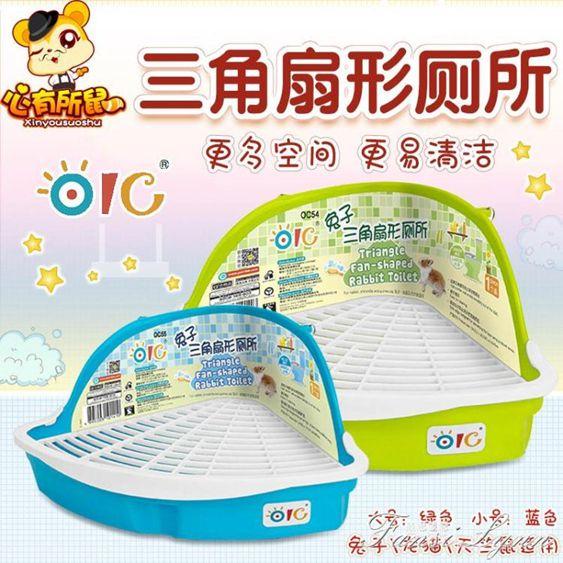 OIC三角形兔子廁所 天竺鼠龍貓豚鼠雪貂用便盆 兔子用品  范思蓮恩 全館免運