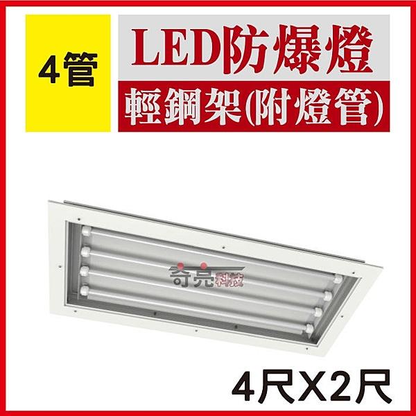 【奇亮科技】含稅 LED防爆燈具 輕鋼架 4尺X2尺 4燈 附原廠LED燈管