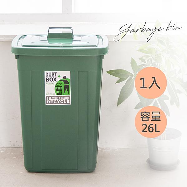 【時尚屋】[KW7]琳娜中方型26L資源回收筒-1入KW7-CS26免運費/台灣製/回收筒