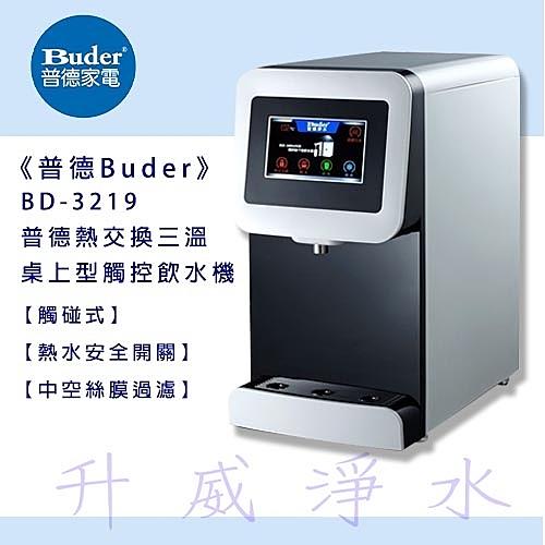 {免費基本安裝}《Buder》BD-3219 普德熱交換三溫桌上型觸控飲水機【觸碰式】【中空絲膜過濾】