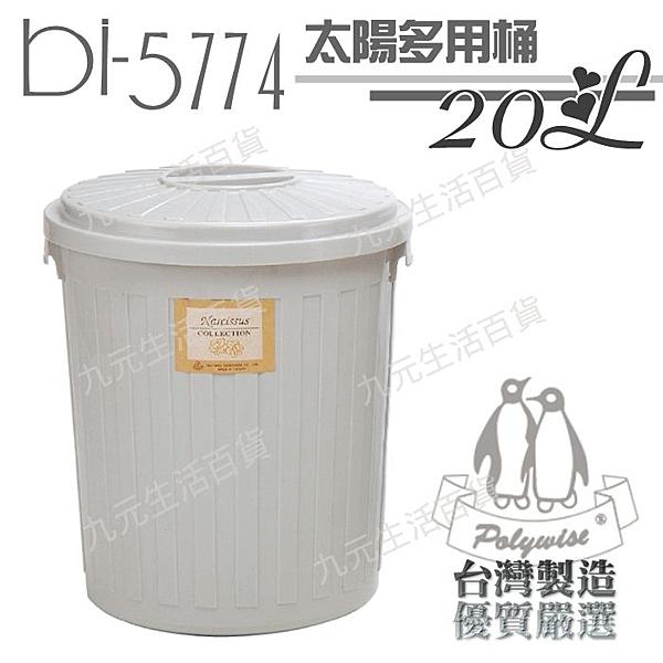 【九元生活百貨】翰庭 BI-5774 太陽多用桶/20L 萬能桶 垃圾桶 儲水桶 台灣製