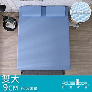 House Door 抗菌防螨9cm藍晶靈涼感舒壓記憶床墊-雙大海洋藍