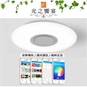 【光之饗宴】LED藍牙音樂燈星點48W吸頂燈(附遙控器)