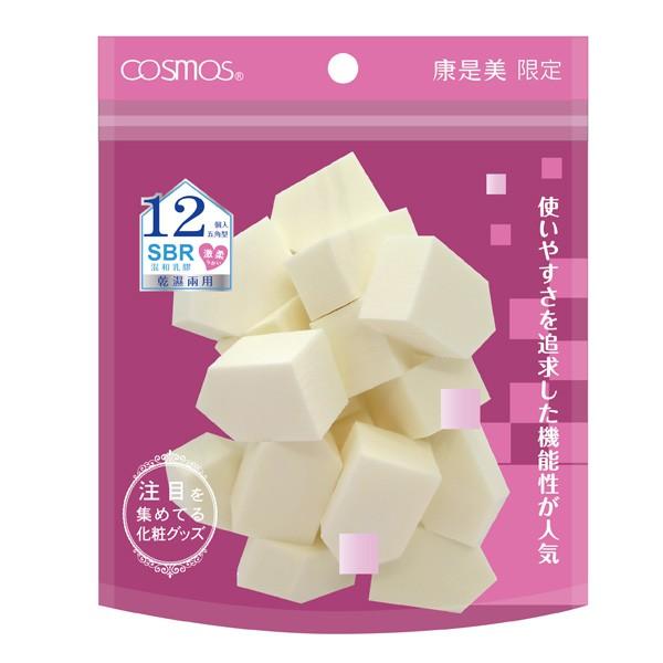 cosmos 專業五角化粧海綿(12入)【康是美】