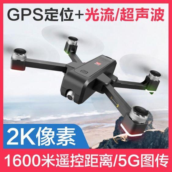 無人機 折疊無人機航拍高清專業飛行器4K四軸無刷遙控飛機成人航模長續航  全館免運