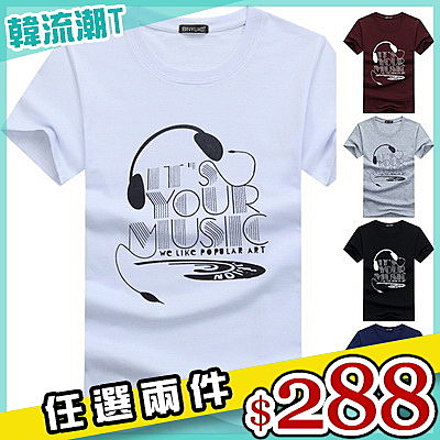 任選2件288短袖T恤短袖T恤設計感耳機印花圖案寬鬆T恤【09B1038】