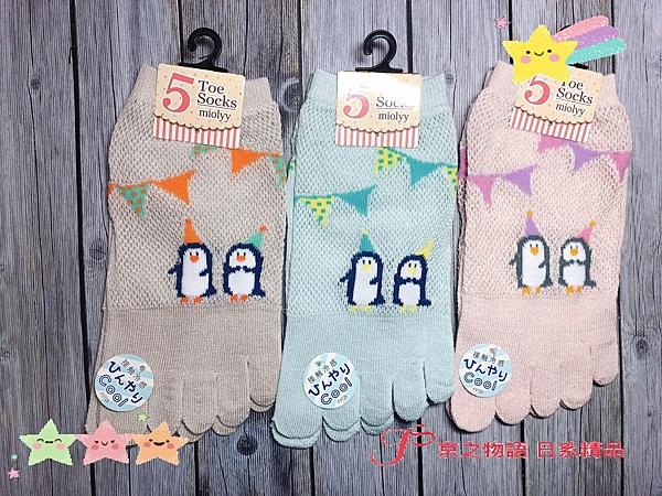 【京之物語】5 Toe Socks企鵝派對接觸涼感女性彈性五指襪(灰/藍/粉)