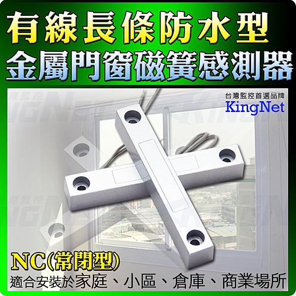 監視器 NC 常閉型 磁簧 門磁感知器 感測器 有線長條鐵門磁 常閉型 年假期 居家 台灣安防