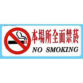 新潮指示標語系列  BS貼牌-本場所全面禁煙BS-234 / 個