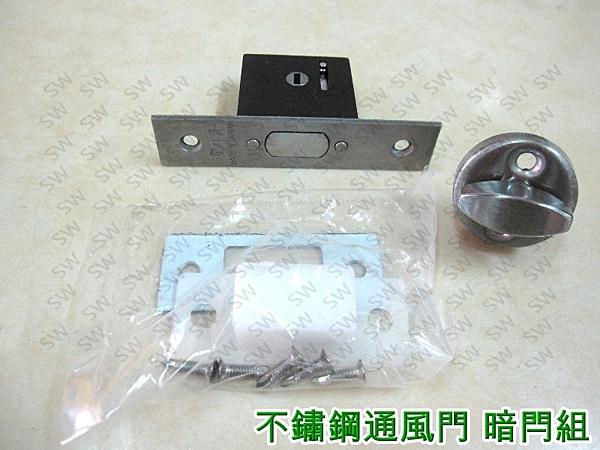 LO005三合一通風門鎖(裝距30mm)連體鎖 輔助鎖 半邊鎖 門閂 面板鎖 門栓 鎖頭鎖芯 單面補助鎖