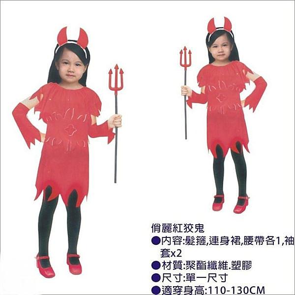 【俏麗小惡魔/紅狡鬼五件組】 萬聖 聖誕 舞會 派對 洋裝 表演 舞台 小魔女 公主 女孩