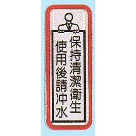 新潮指示標語系列  TS貼牌-保持清潔衛生 使用後請沖水TS-814 / 個