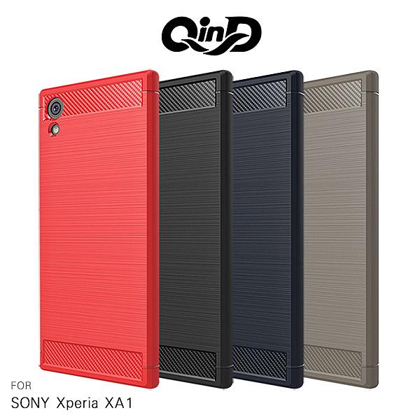 QinD SONY Xperia XA1 拉絲矽膠套 全包邊 保護殼 手機殼 防摔殼 軟套 背蓋 矽膠套 軟套 保護套