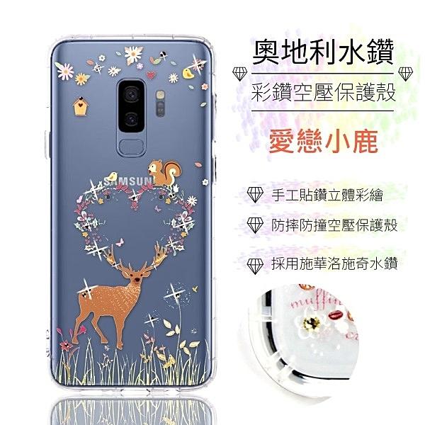 【奧地利水鑽】Samsung Galaxy S9+ /S9 Plus (6.2吋) 水鑽空壓氣墊手機殼(愛戀小鹿)