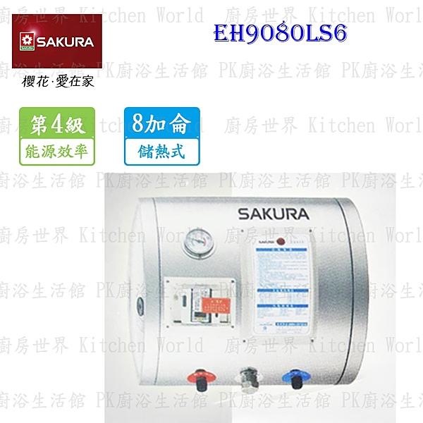 【PK廚浴生活館】 高雄 櫻花牌 EH9080LS6 8加侖 儲熱式 電熱水器 EH9080 實體店面 可刷卡