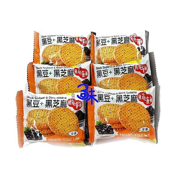 黑麻黑豆脆餅 1包600公克/約30小包【2019040931008】(馬來西亞零食)