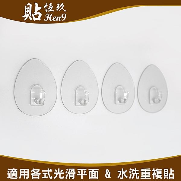 四入蛋型小掛勾 可重複貼 無痕貼片 門後掛鉤掛鈎 台灣製造 貼恆玖