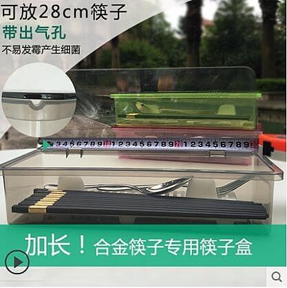 筷子盒架塑料吸管勺子刀叉收納盒